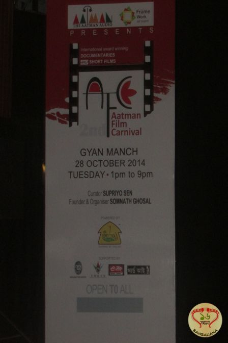 The second edition of the Aatman Film Carnival was a one day affair which kick started at the Gyan Manch. The one day filmy affair saw eleven international award winning documentaries and short films. : http://sholoanabangaliana.in/blog/2014/10/30/second-edition-of-aatman-film-carnival-a-hit-with-cinema-lovers-ticket-free-entry-boosts-audience-participation/#ixzz3I63o8PQM