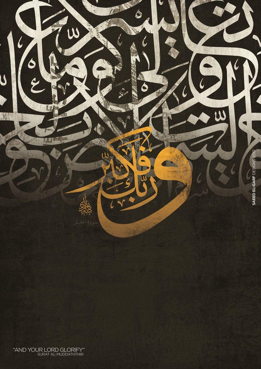 وربك فكبر Islamic Calligraphy Arabic Islamic Art Calligraphy Arabic Calligraphy Art Islamic Caligraphy Art