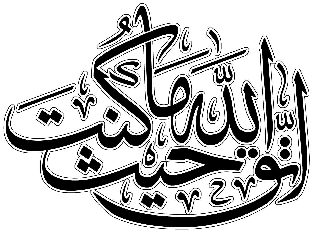 Arabic Calligraphy Islamic Art Calligraphy Arabic Calligraphy Arabic Calligraphy Art
