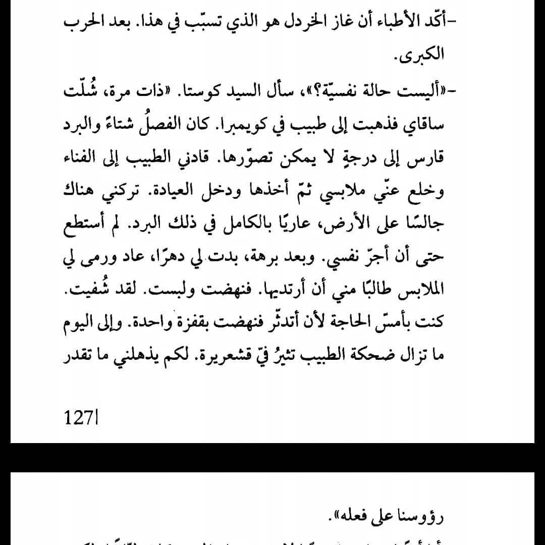 في منتصف الكتاب تمنيت أن أرى رسوم سورس الحقيقية بداخله شغف كنت أريد أن أراه وعندما وصلت إلى الخاتمة أصابتني قشعريرة لم أدر Math Books Reading