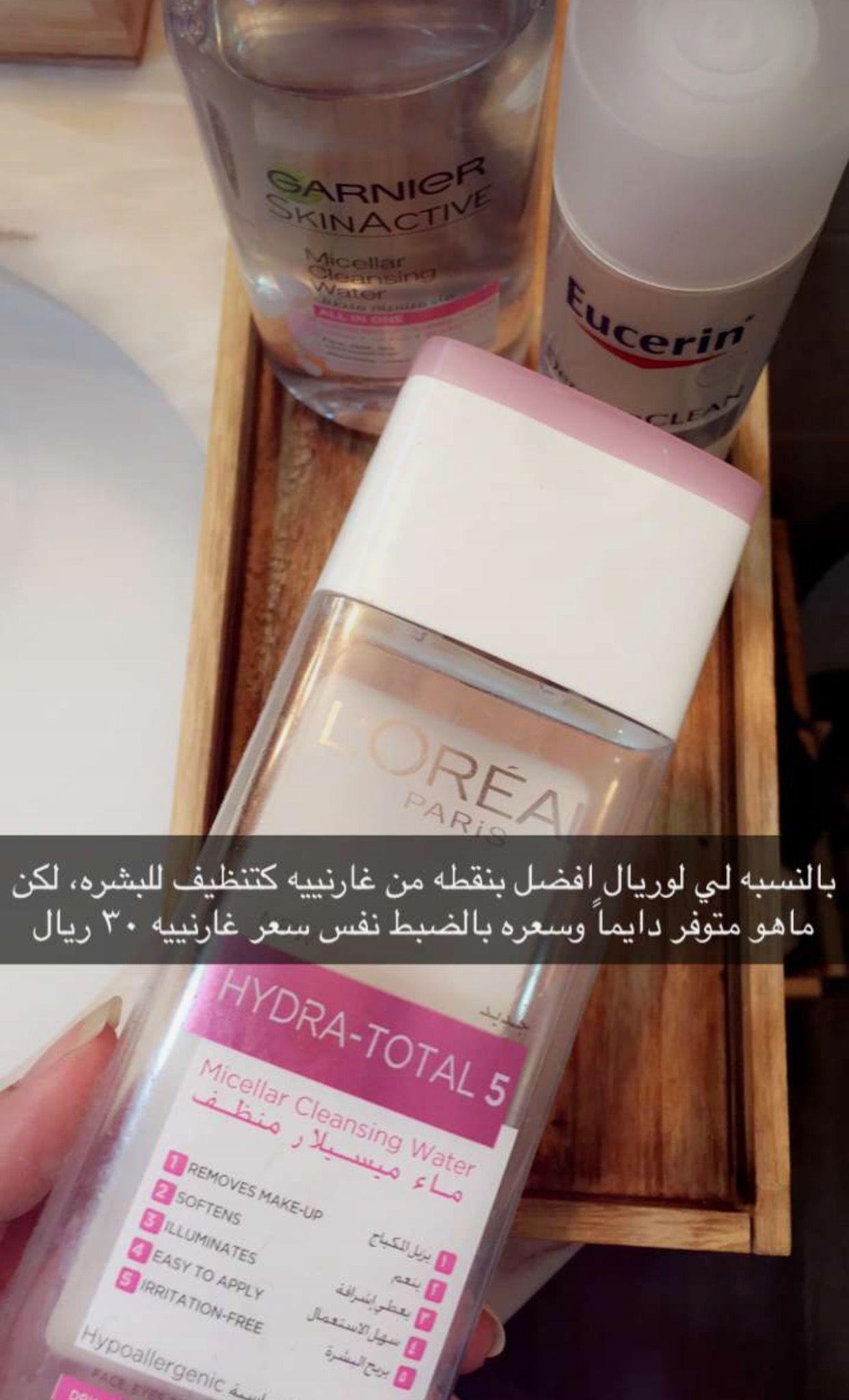 مزيل مكياج من لوريال Skin Care Mask Micellar Cleansing Beauty Skin