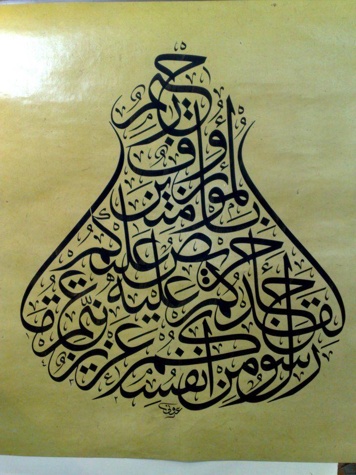 لقد جاءكم رسول من أنفسكم عزيز عليه ما عنتم حريص عليكم بالمؤمنين رؤوف رحيم  #Arabic_Calligraphy