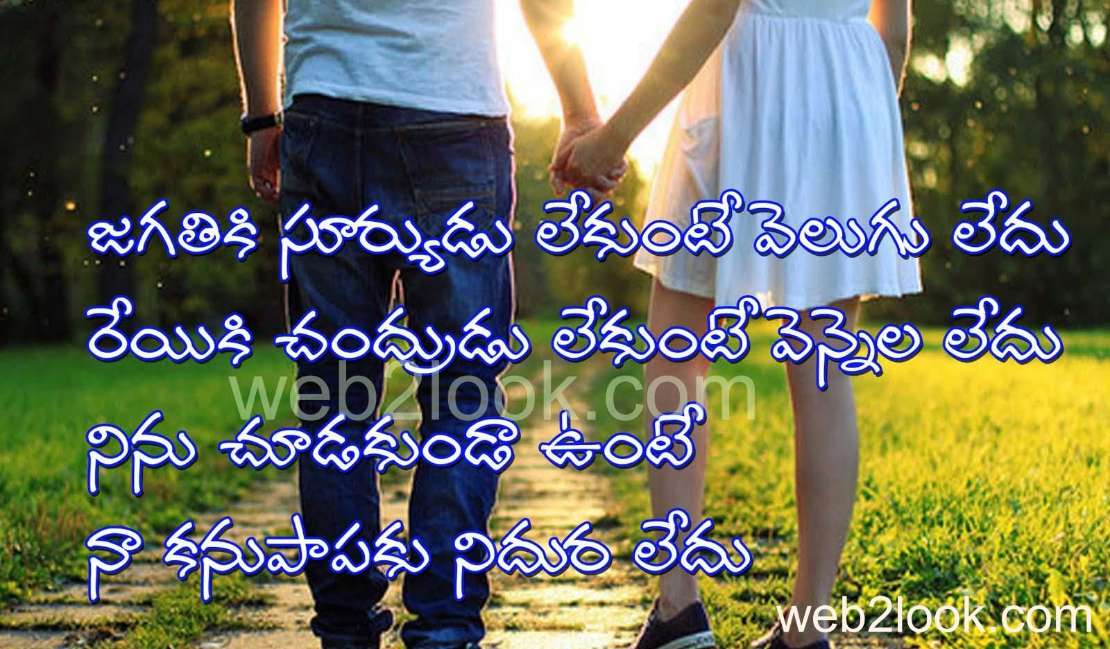 Love Quotes For Her In Telugu Ft1ki3och In Love Quotes Pinterest