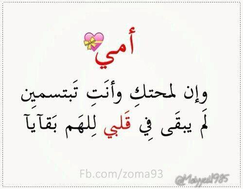 أمي إذا لمحتم تبتسمين انجلى الهم من قلبي Mom Quotes Cool Words Beautiful Arabic Words