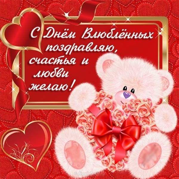 Днем народження, открытки валентинки на 14 февраля