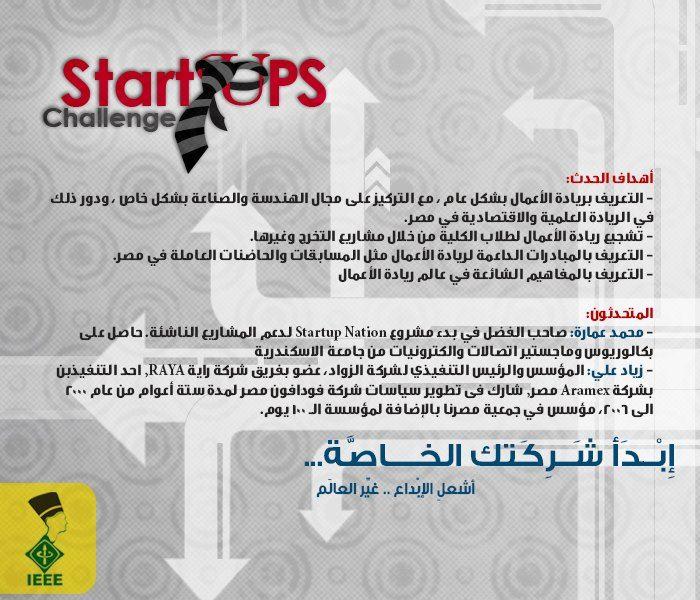 إقامة ملتقي ريادة الأعمال الأول بجامعة المنيا في 26فبراير صدى التقنية Business Entrepreneur Start Up Entrepreneurship
