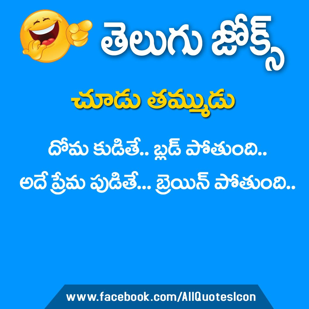Telugu Funny Jokes In Telugu Pictures About Love Telugu Comedy Jokes Images Online Jpg 1060 1060 Jokes Images Love Quotes Funny Telugu Jokes