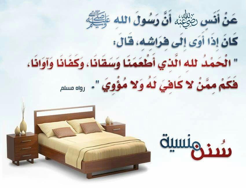 دعاء قبل النوم Islamic Quotes Hadith Quotes