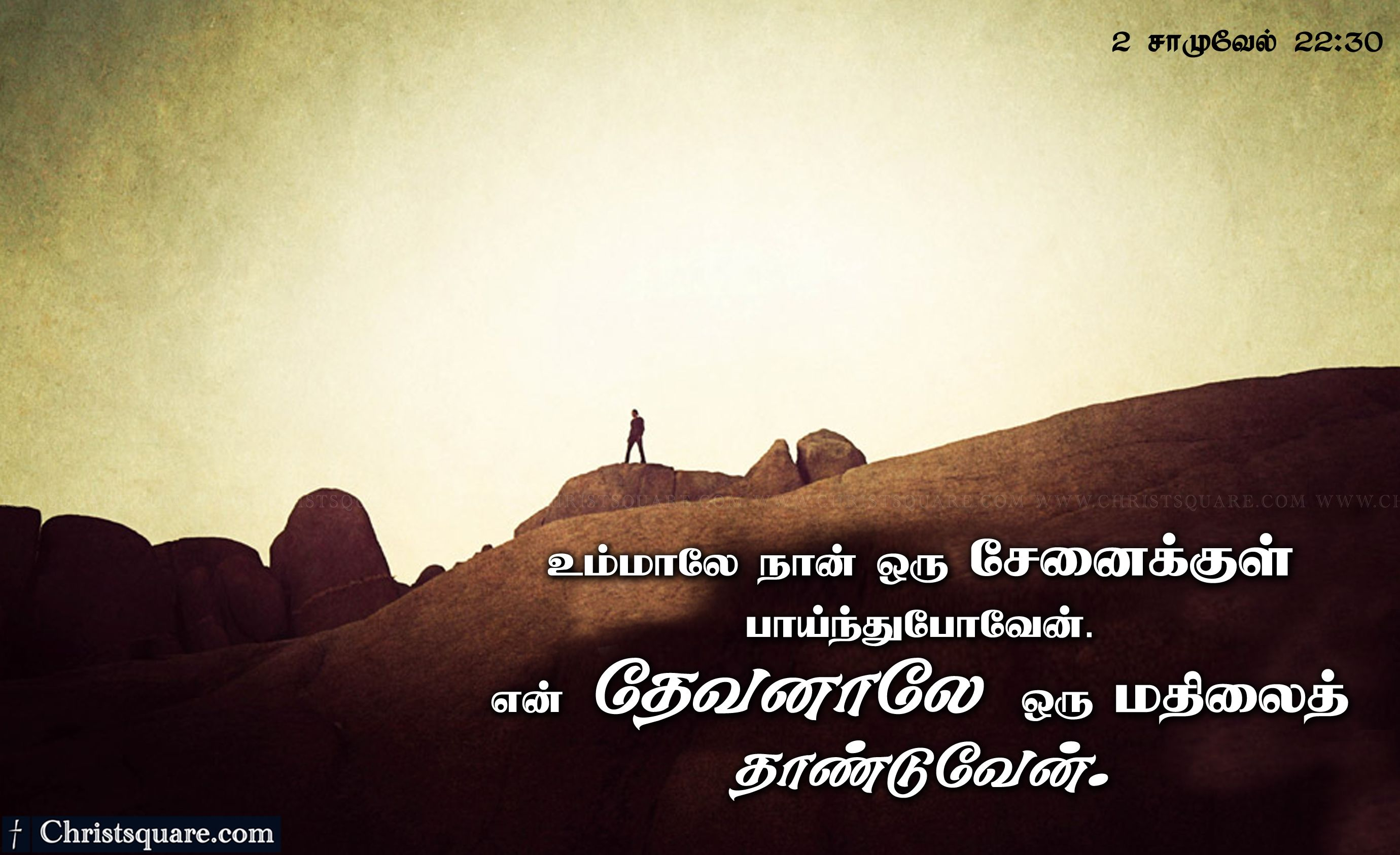 Tamil Christian Tamil Christian Wallpaper Tamil Christian
