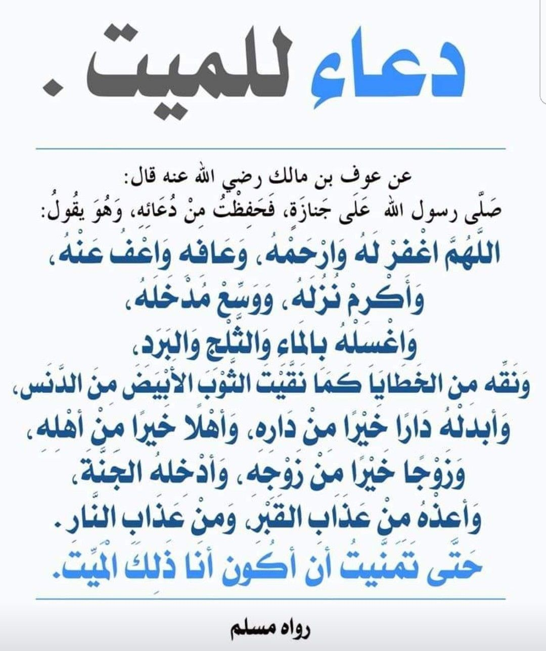 Pin By Fatoma On Verset Et Hadith Islamic Love Quotes Islamic Phrases Islamic Inspirational Quotes