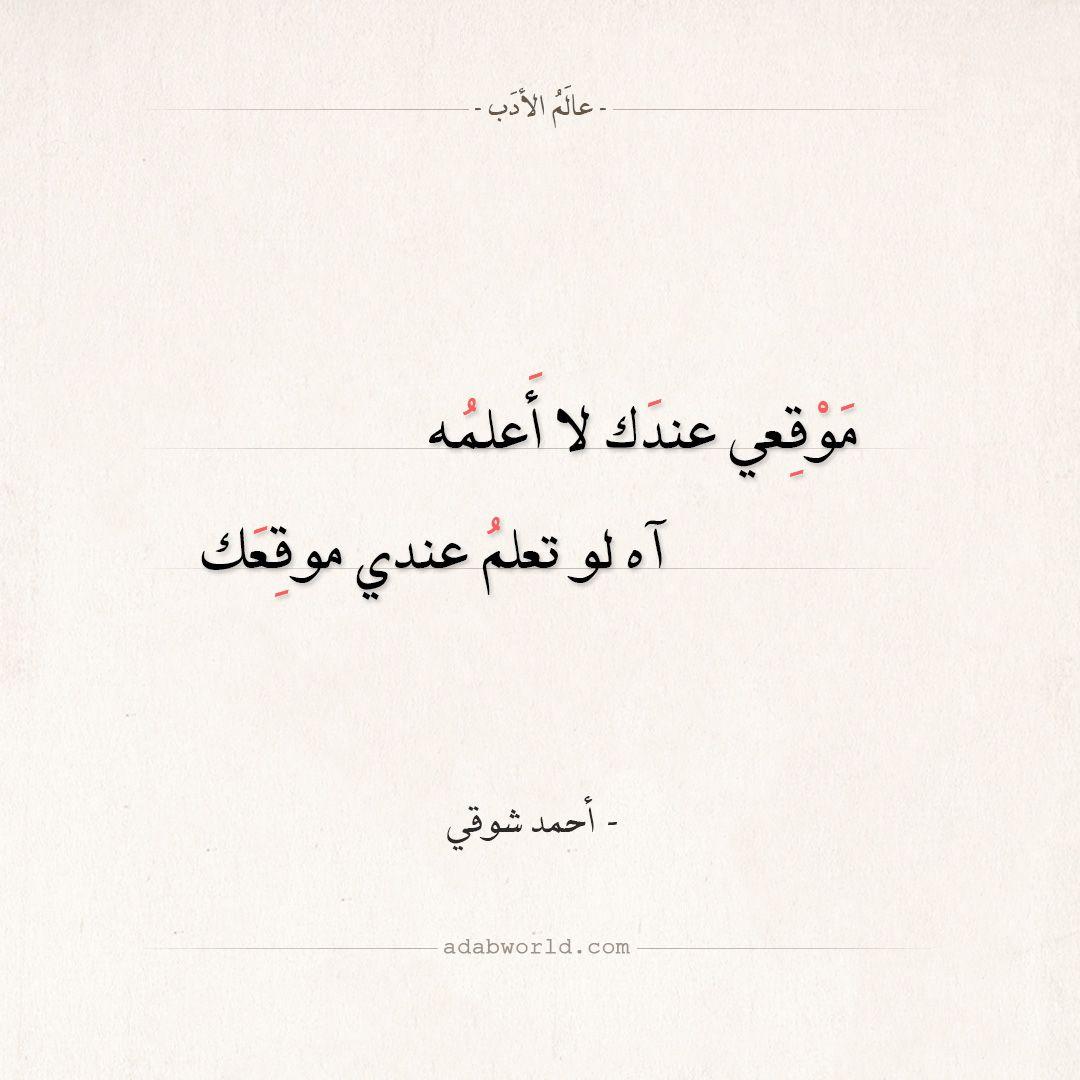 شعر أحمد شوقي موقعي عندك لا أعلمه عالم الأدب Math Arabic Calligraphy Math Equations
