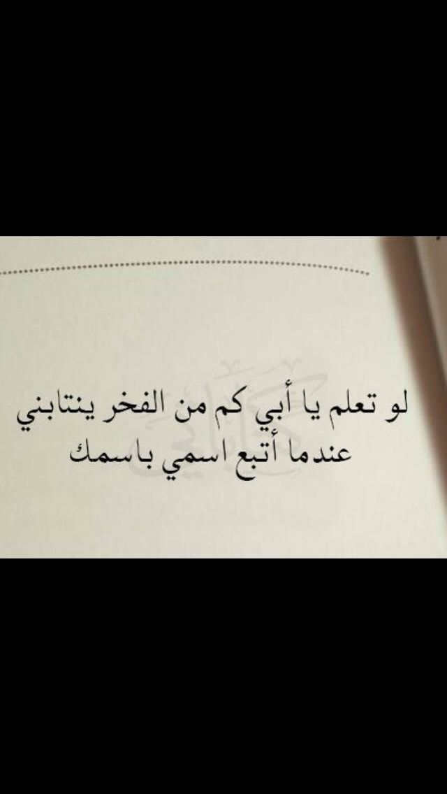 Pin by Arkhawan Jalil on ابي و امي | Arabic quotes