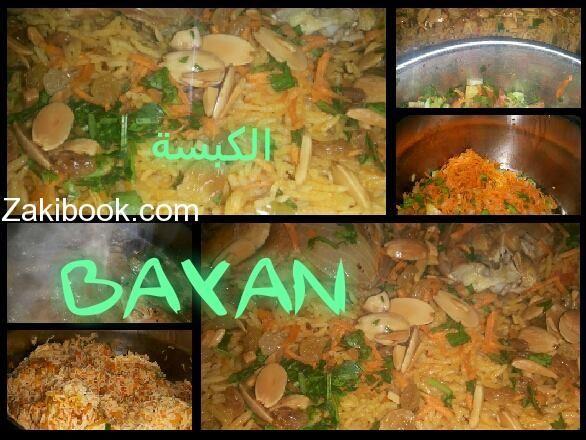 تعلم طريقة الكبسة السعودية على أصولها زاكي Rice Dishes Chicken Devine