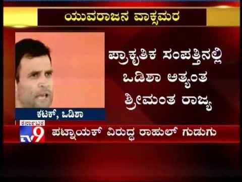 TV9 News: Rahul Gandhi Rally in Cuttak, Slams Naveen Patnaik's Govt in O...