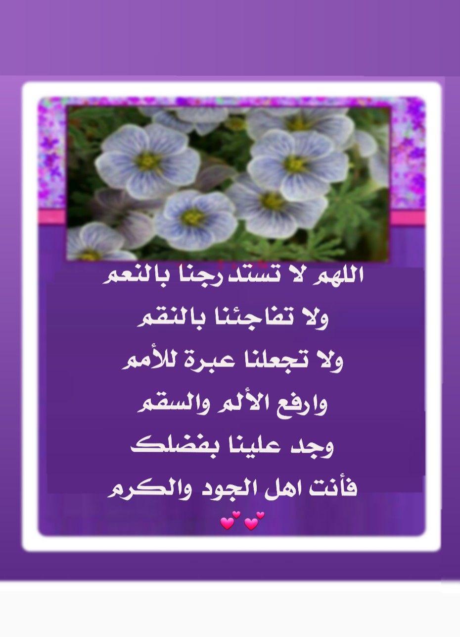 Pin By Eman Duniya On عربي رسائل من تصميمي