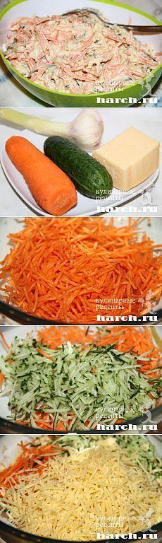 """Морковный салат с огурцом """"Анастасия""""   Харч.ру - рецепты для любителей вкусно поесть"""