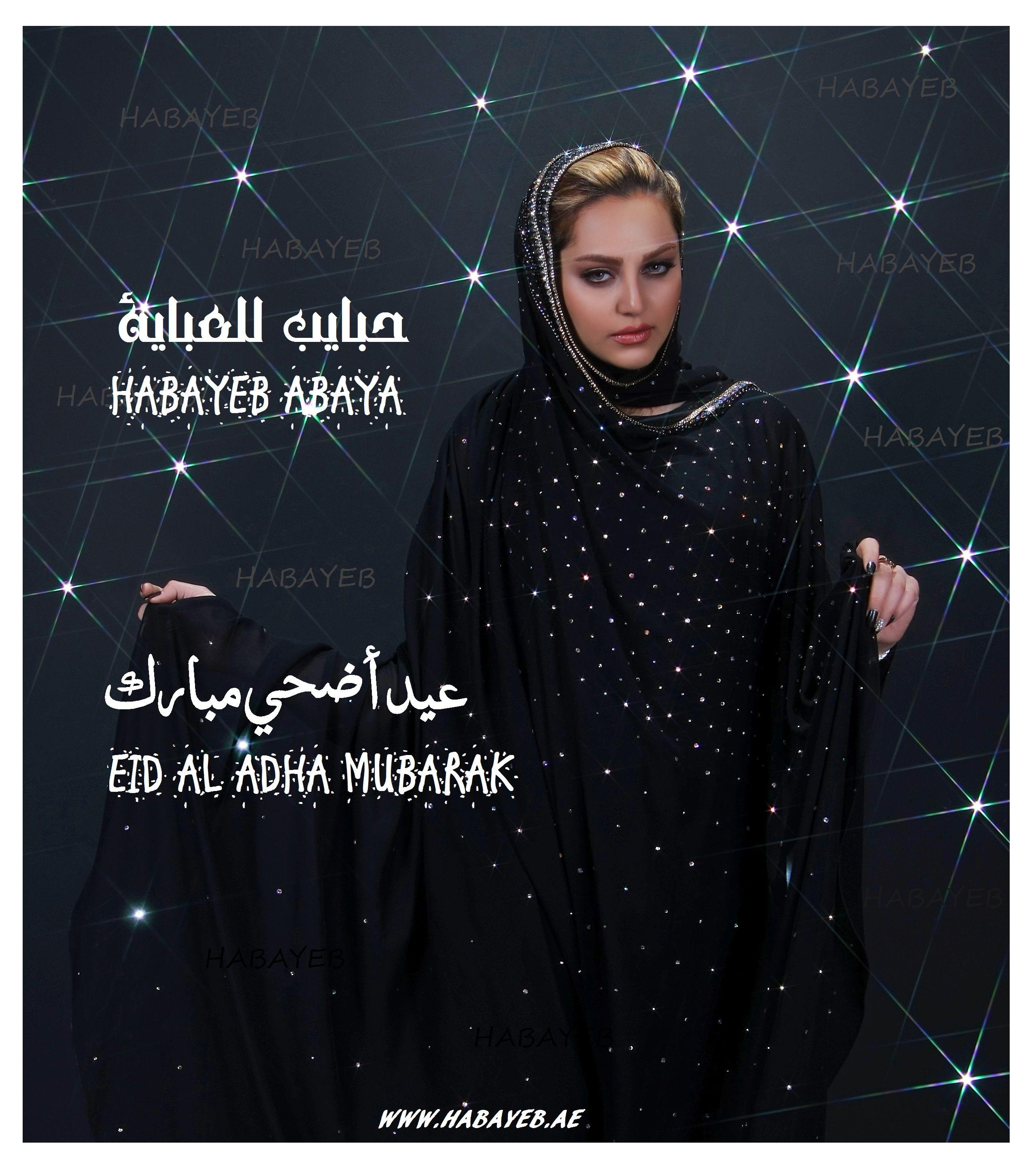 Eid Ul Adha Mubarak Adha Mubarak Eid Ul Adha Eid Al Adha