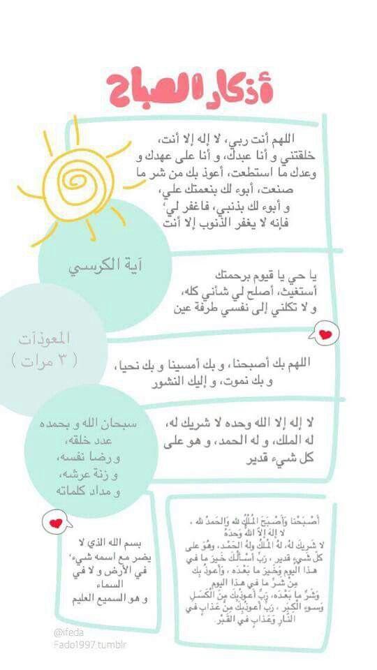صباح الخير Islamic Inspirational Quotes Islamic Phrases Islamic Quotes Quran