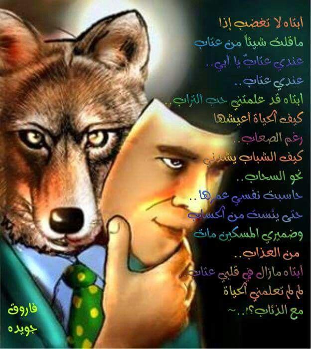 زمن الذئاب Awareness Wolf Net