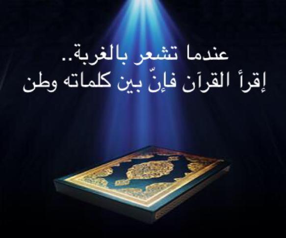 عندما تشعر بالغربة إقرأ القرآن فإن بين كلماته وطن Prayers Words Interesting Things