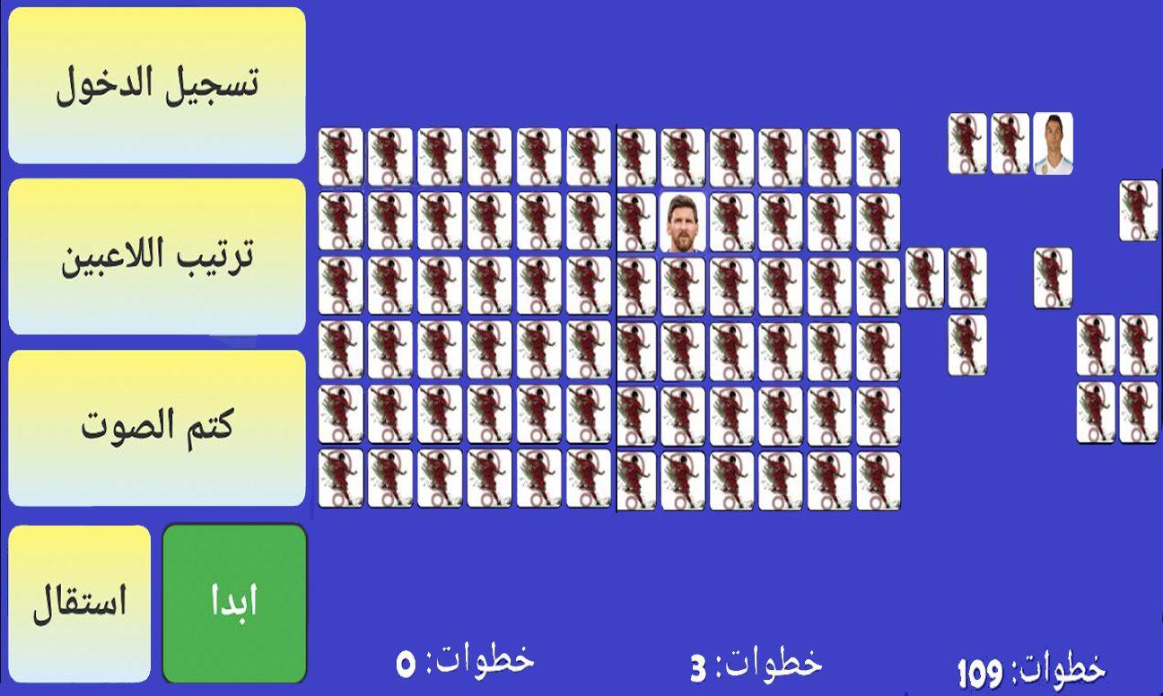 لعبة ذاكرة كرة القدم لعبة لتقوية الذاكرة App Periodic Table Games