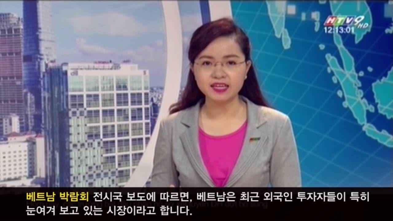 베트남 뷰티박람회-NTV9뉴스 보도영상(한글자막)