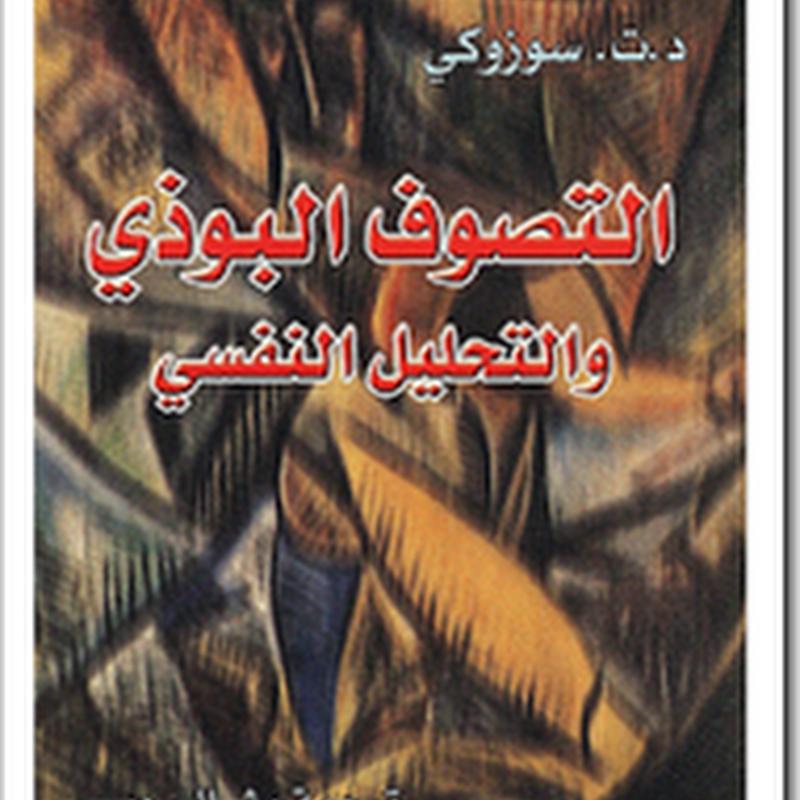 عالم الكتاب : التصوف البوذي والتحليل النفسي لـ ت. سوزوكي