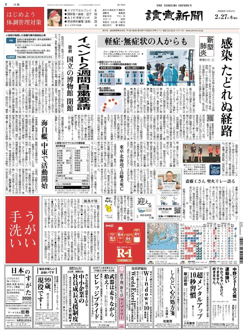 読売新聞 紙面ビューアー 創意 読売新聞 家