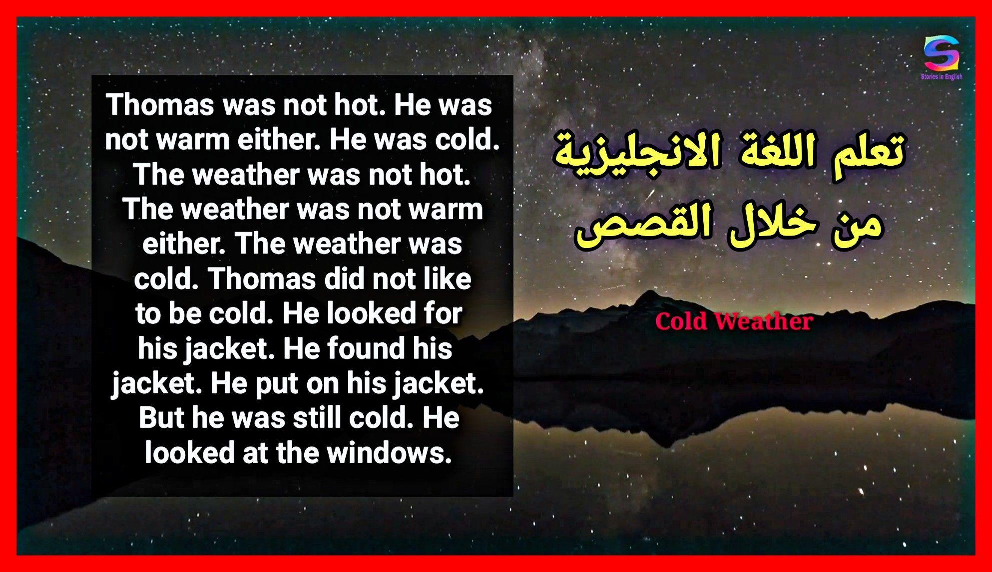 تعلم اللغة الانجليزية من خلال قراءة القصص بطريقة سهلة ومبسطة وفعالة جدا Cold Weather Weather