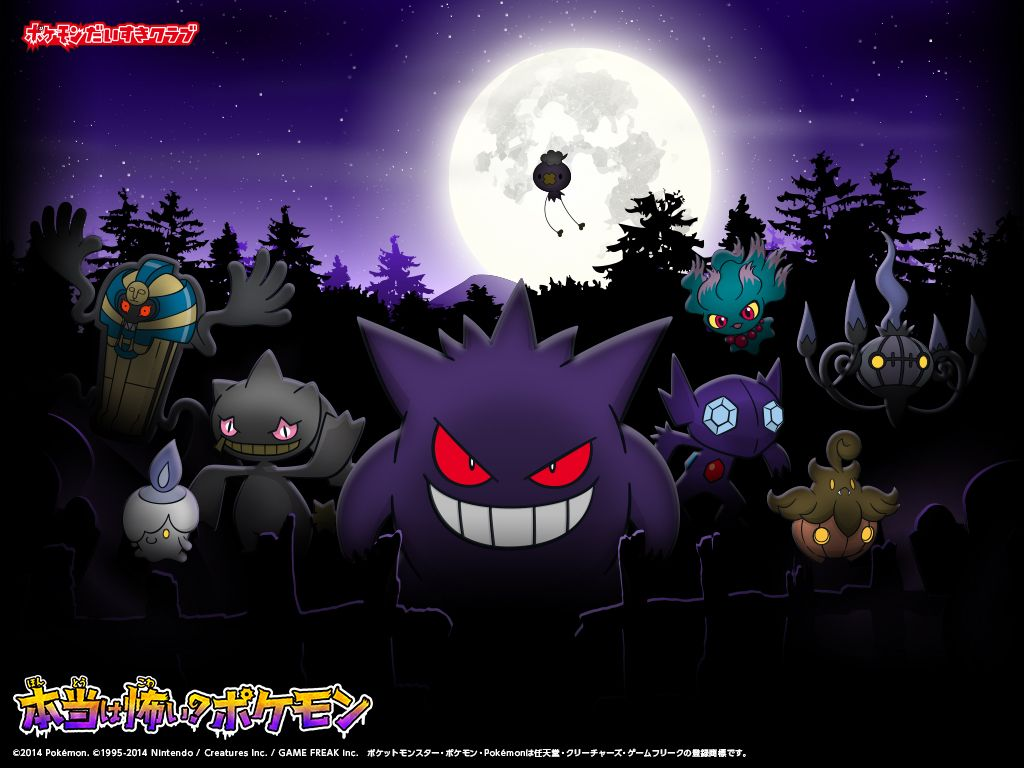 Wallpaper for your desktop s wallpaper gengar wallpaper high - Ghost Type Pokemon Wallpaper