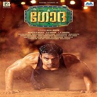 Godha 2017 Malayalam Movie Audio Songs Mp3 Free Download Some Info Godha Song From Malayalam Go In 2020 Malayalam Movies Download Movies Online Free Film Full Movies