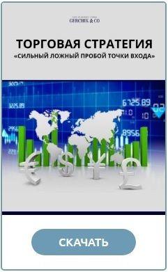 Прибыльные стратегии форекс от герчика золото форекс торговая стратегия