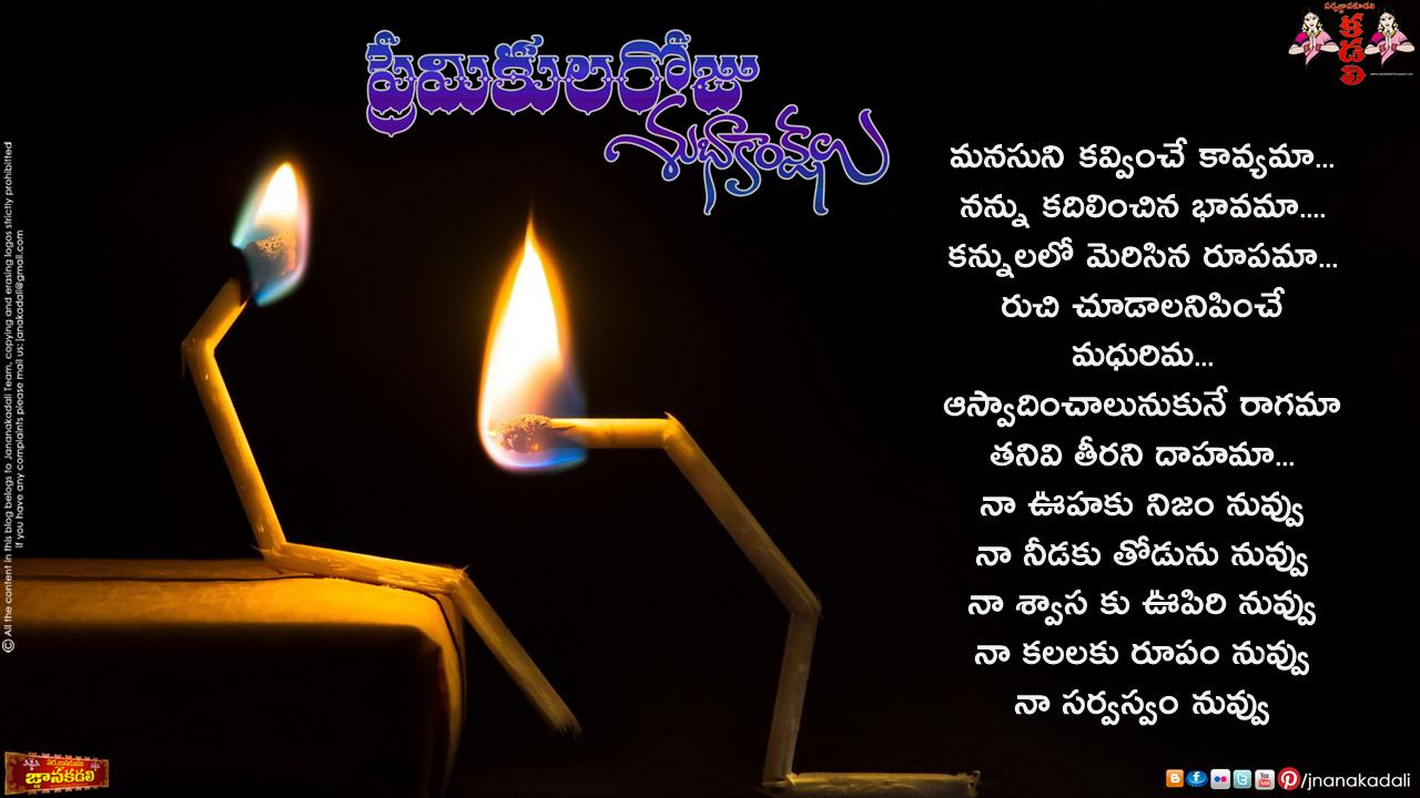 Beautiful Telugu Love Romantic Quotes With Images Telugu Prema Kavithalu Telugu Love Quotations T Romantic Quotes Love Quotes With Images Valentine Quotes