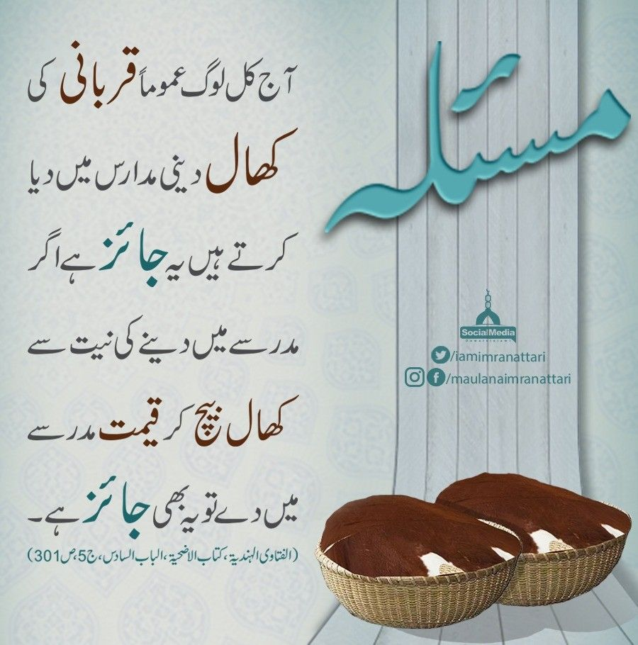 Pin By Aftabahmed Ahmed On Islam Is Parfect In 2020 Kids Rugs Eid Quran Karim