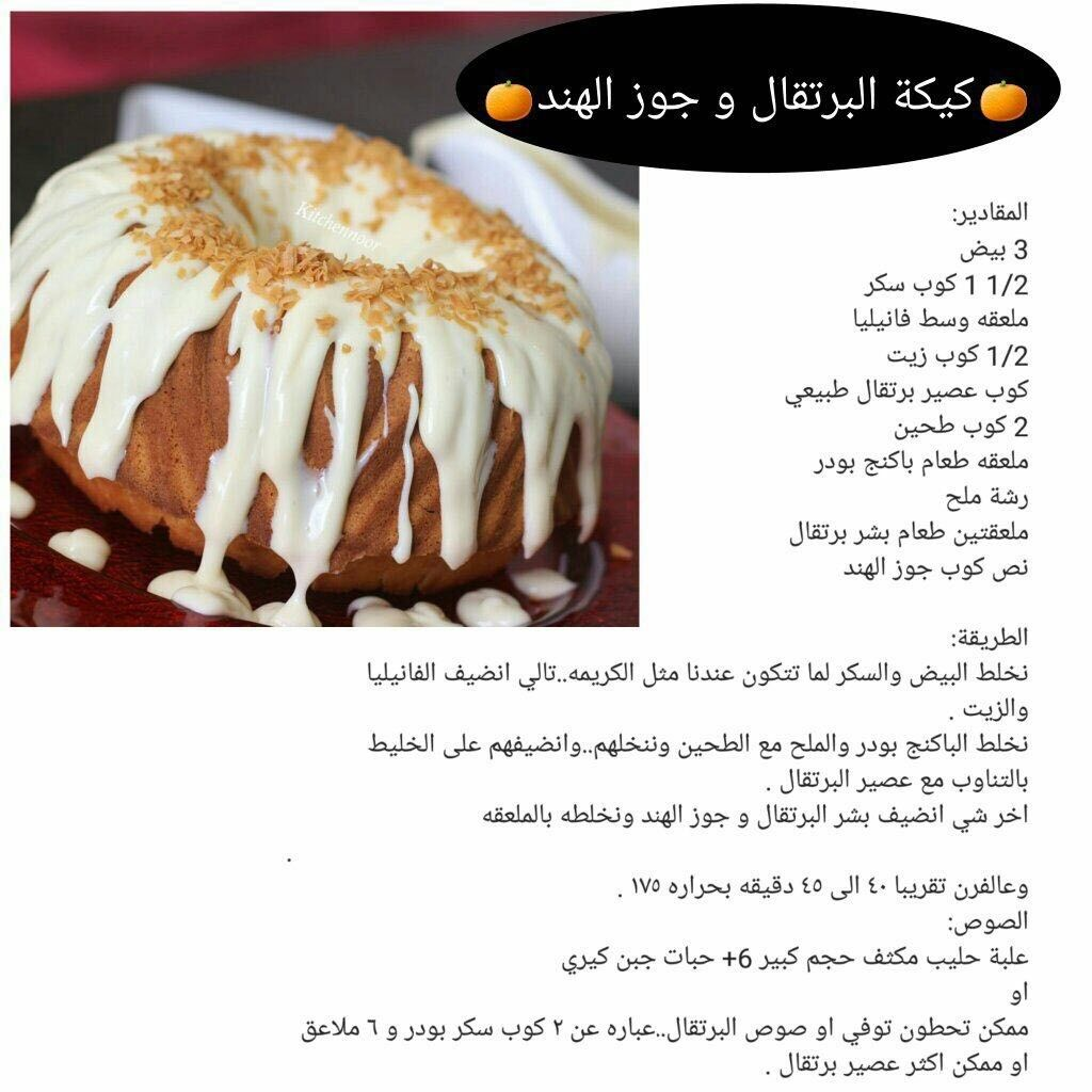 كيكة برتقال Healthy Dessert Arabic Food Food