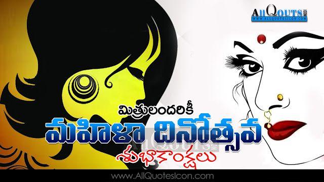 Mahila Dinostavam Telugu Quotes Telugu Talli Wallpapers Pictures Images Photos Life Inspirati Happy Womens Day Quotes Womens Day Quotes Happy Janmashtami Image