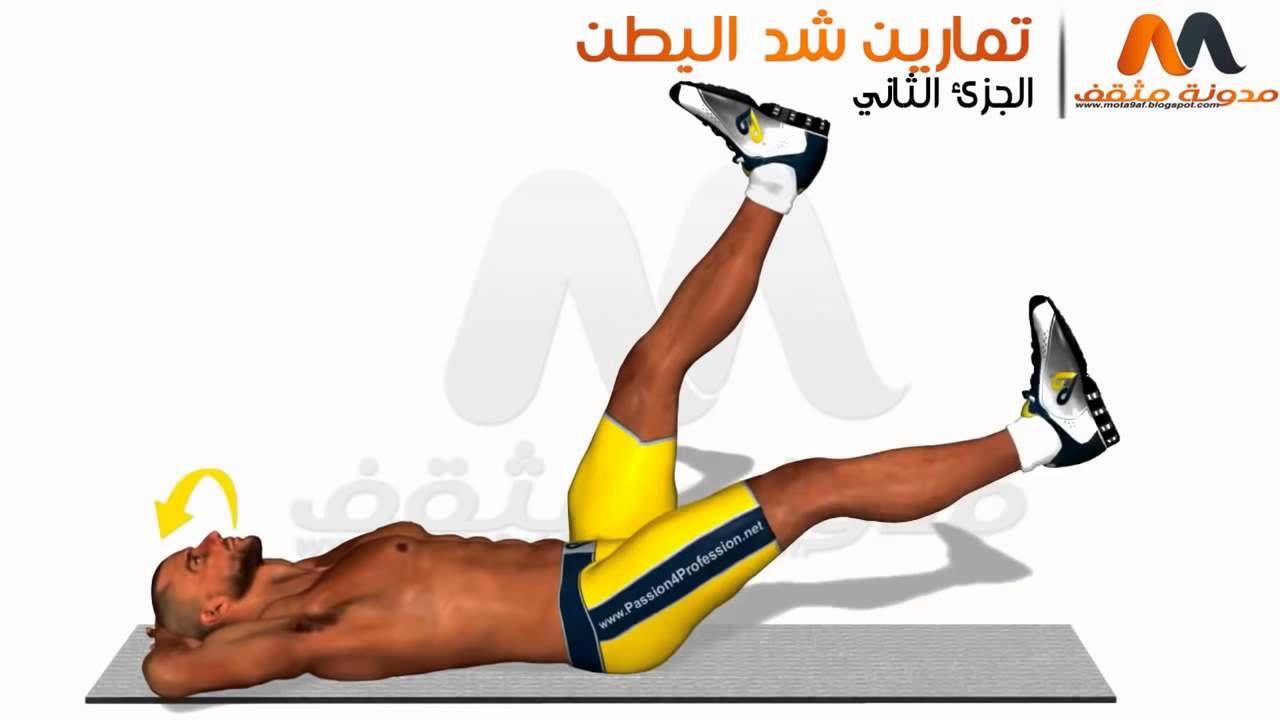 تمارين رياضية لشد البطن تمارين شد الكرش بسرعة Workout Youtube Sports