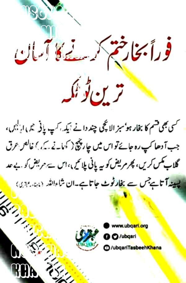 #nusghawkhatam #islamiwazaif #littlekarny #instagram #overnight #pressure #kakhatam #panwarka #marez...