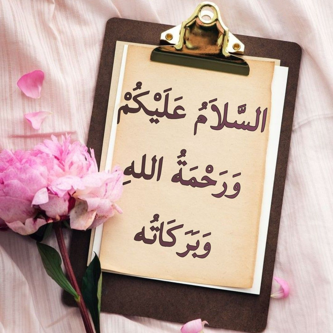 Pin by rhaeana on Salam in 2020 Morning prayer quotes