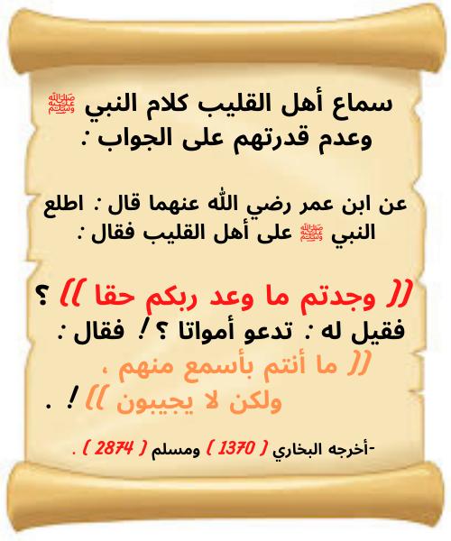 Pin By الدعوة إلى الله On أحاديث نبوية شريفة عن عذاب القبر ونعيمه Cheese Dairy