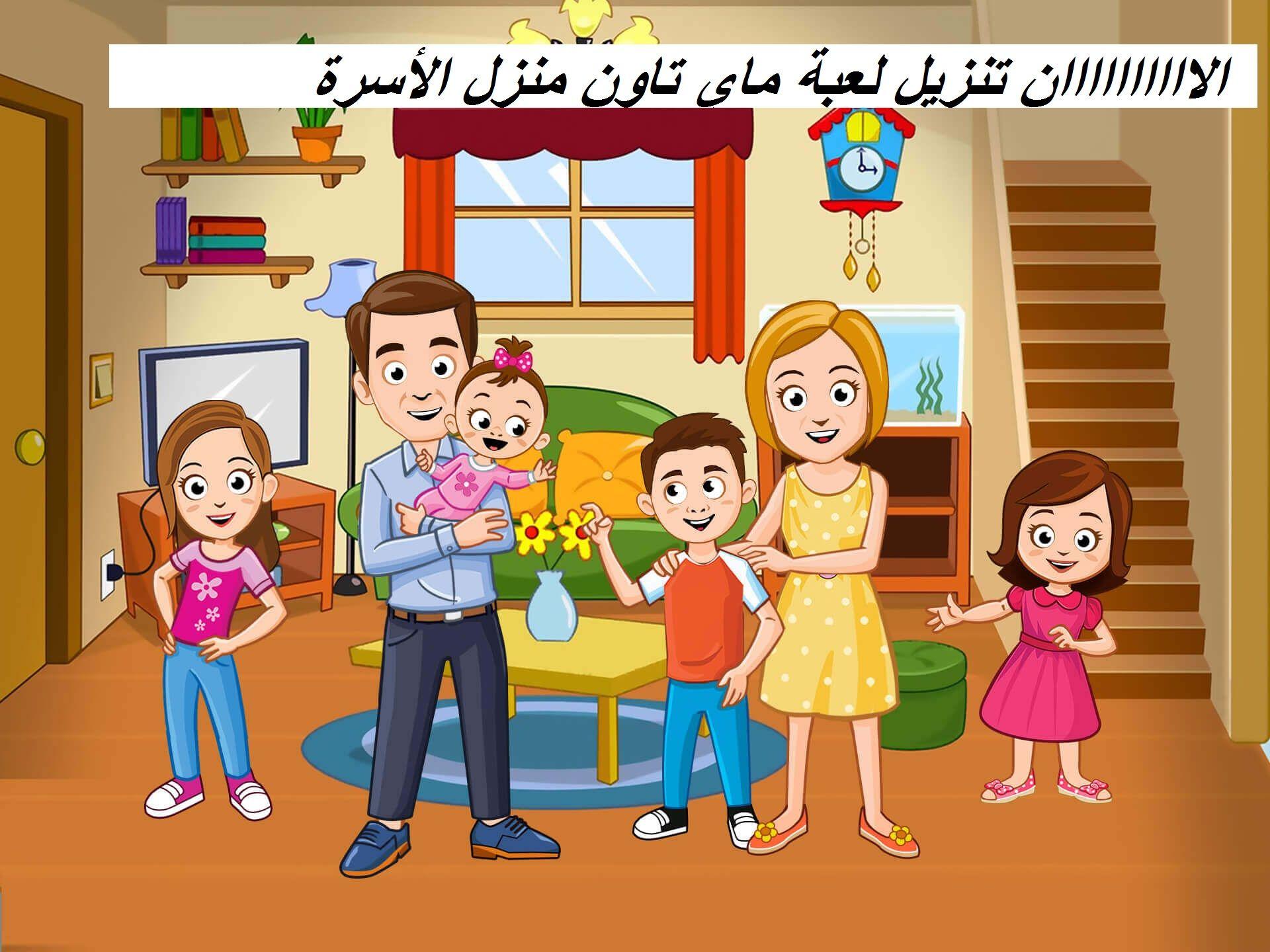 تحميل لعبة ماي تاون منزل الأسرة للاندرويد مجانا My Town 2020 برابط مباشر Apk Cool Words Family Guy Character
