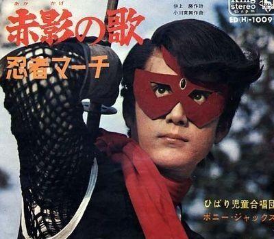 ヒーローは寝てばかり11 仮面の忍者赤影 赤影 ヒーロー 正義の味方