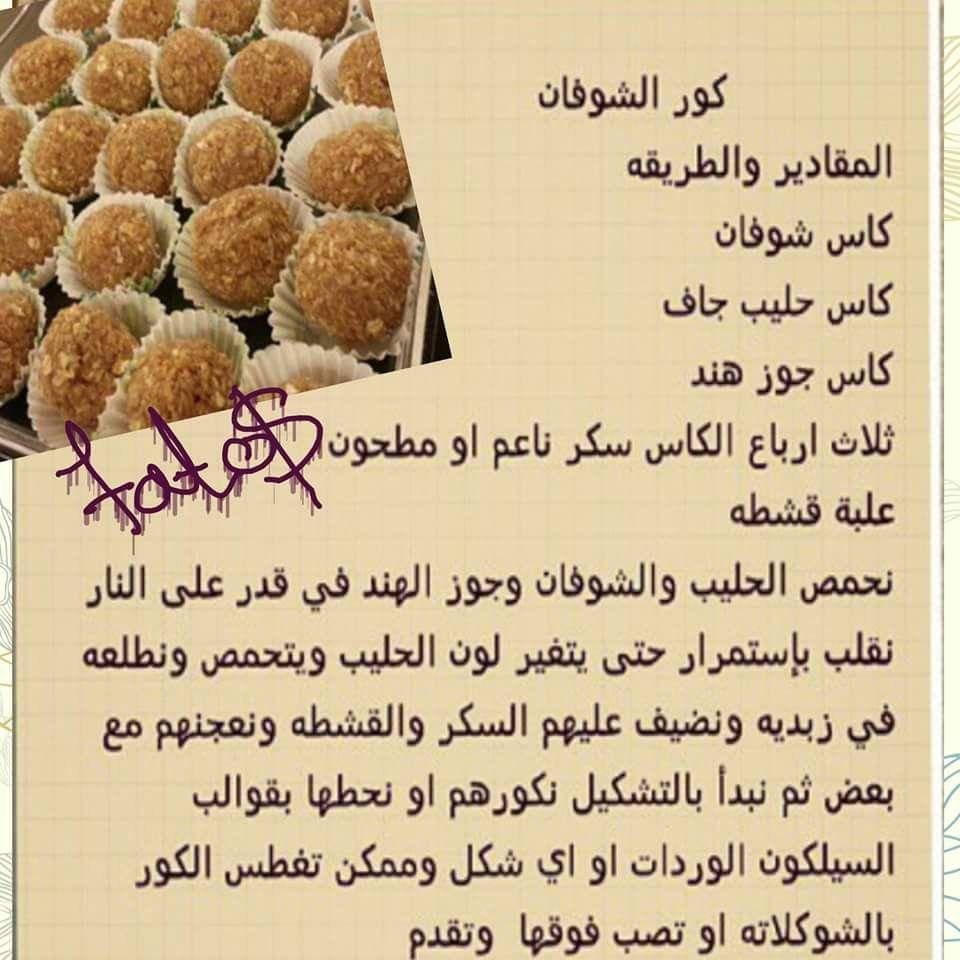 كور الشوفان Oatmeal Dessert Yummy Food Dessert Dessert Ingredients