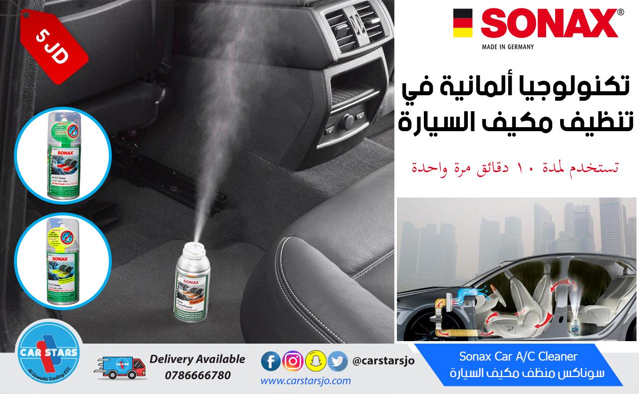 منظف ومعقم سوناكس لمكيف السيارة بـ 5 دنانير فقط تكنولوجيا ألمانية في تنظيف مكيف السيارة وأنظمة التهوية تركيبة مزيلة للروائح يوفر را Car Cleaner Ohio Car