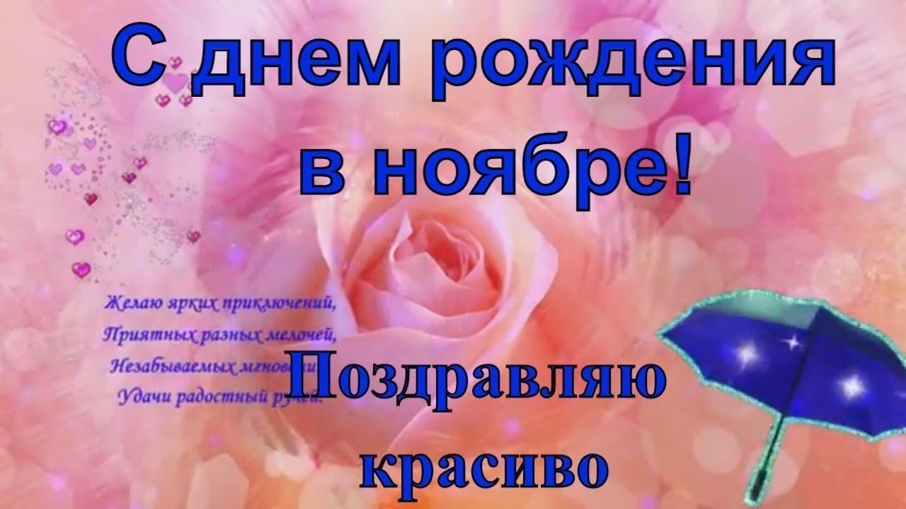 природа, поздравления с днем рождения в стихах ноябрь рашидович