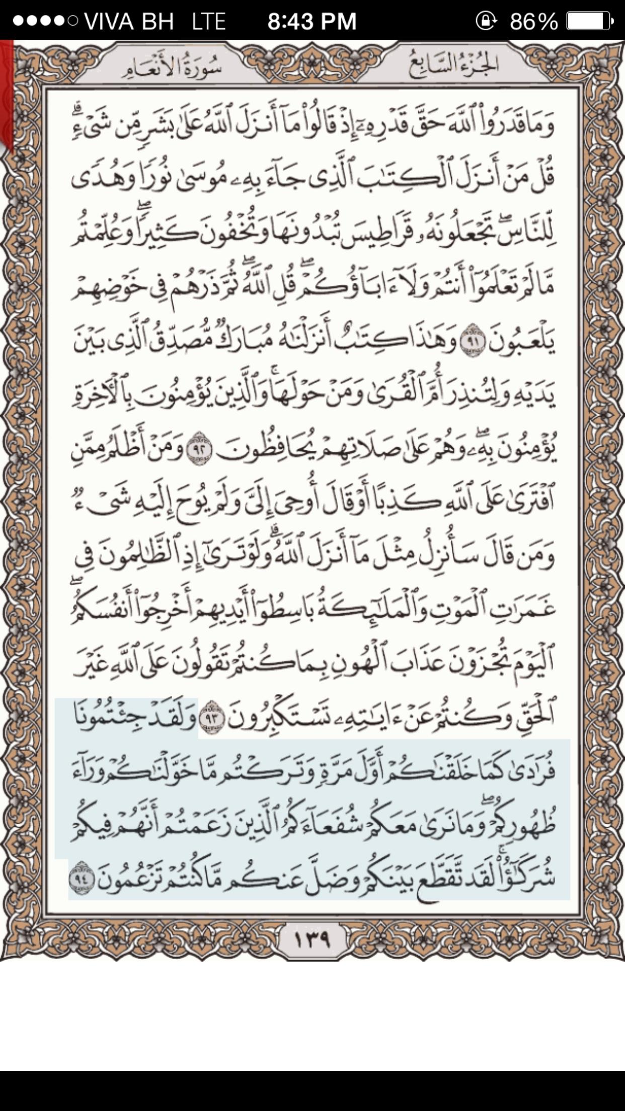 الجزء السابع سورة الانعام لروح لجدتي القرآن Quran Quran Verses Verses