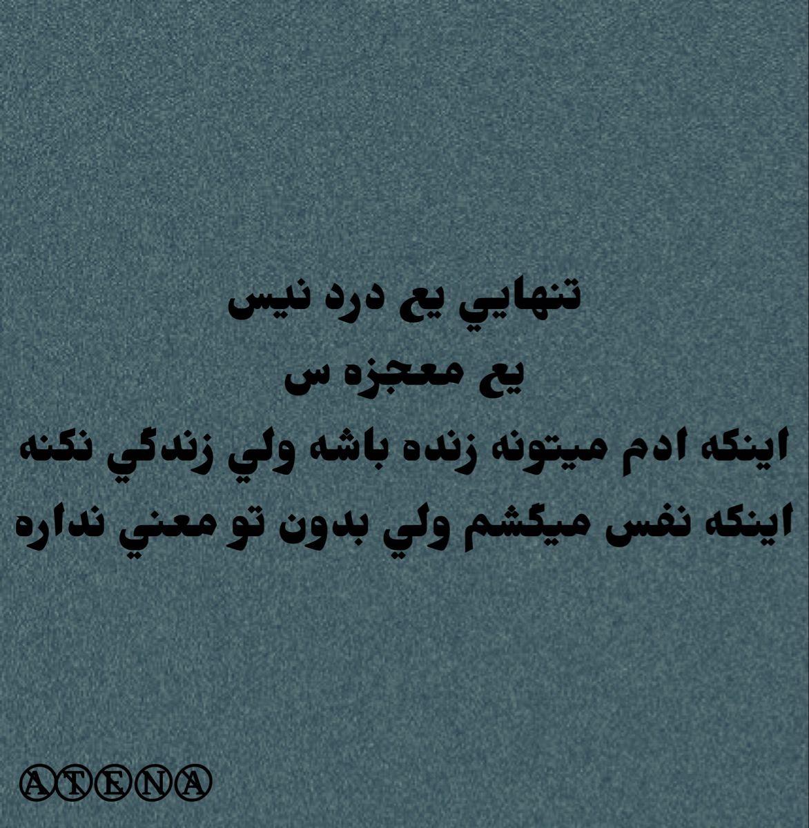 Vali To Khali Text Arabic Calligraphy Calligraphy