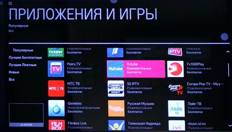 приложения для смарт тв для телевизора