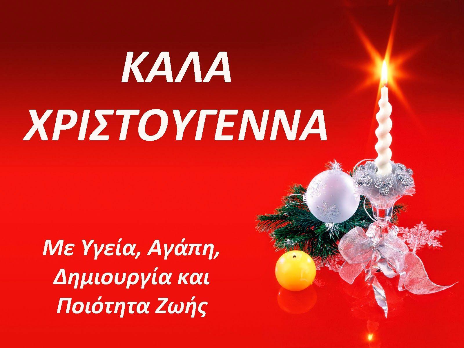 Merry Christmas! Καλά Χριστούγεννα! | Christmas bulbs, Holiday celebration,  Christmas and new year