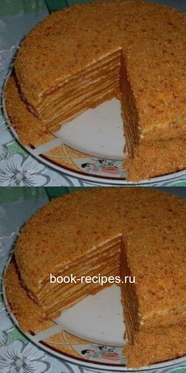 """Рецепт очень вкусного и нежного торта """"Медовик"""".   Рецепты ..."""